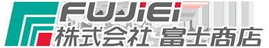 株式会社富士商店 FUJIEI